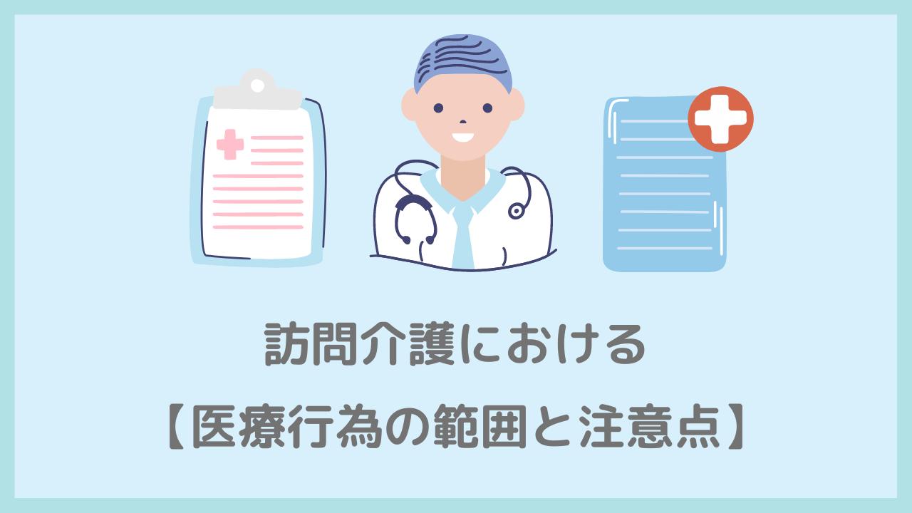 訪問介護における医療行為の範囲