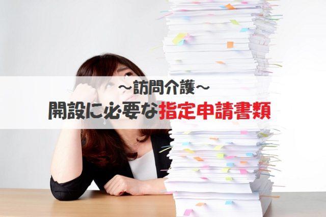 訪問介護の指定申請書類
