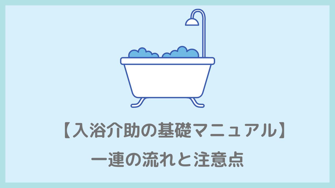 入浴介助基礎マニュアル