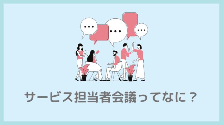 サービス担当者会議の概要