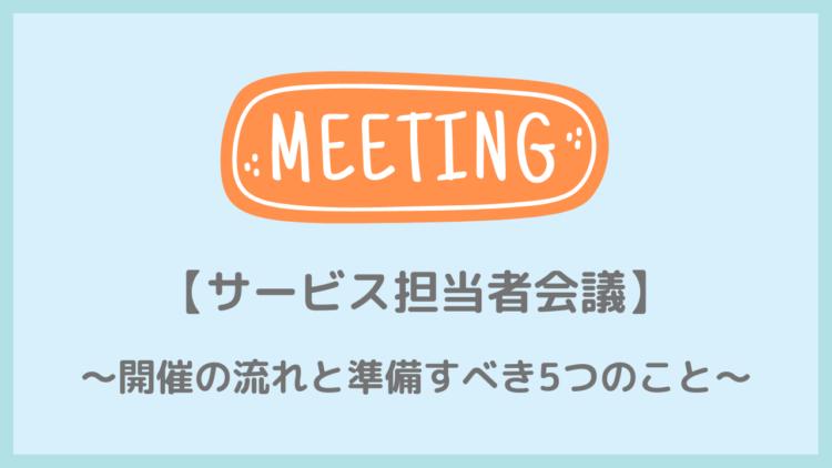 サービス担当者会議 開催の流れ
