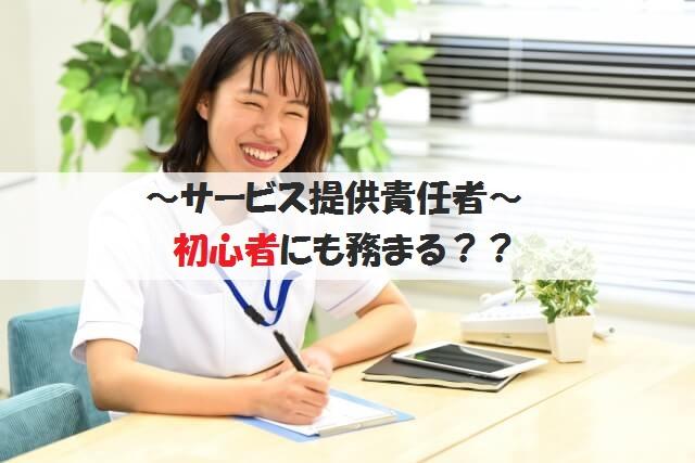 女性介護士がノートに書いている