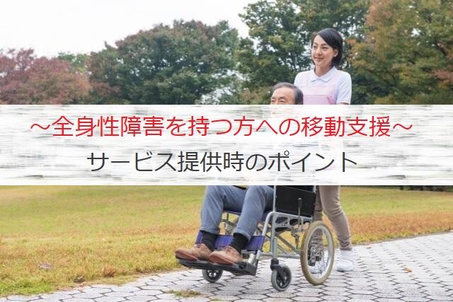 全身性障害者への移動支援