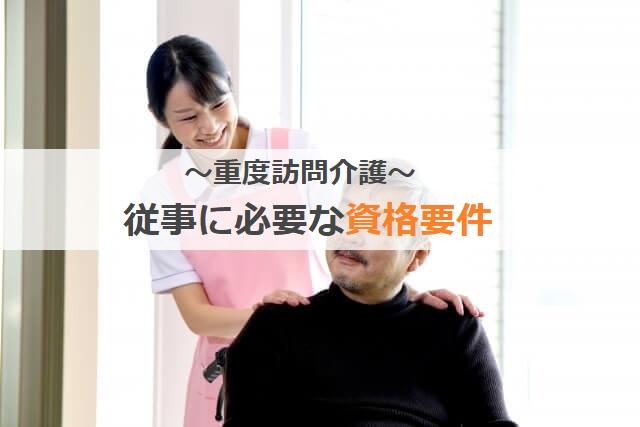 重度訪問介護の資格要件