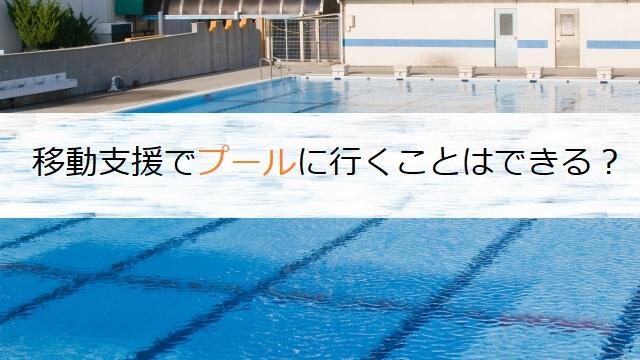 移動支援でプールに行くことはできる?