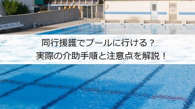 同行援護でプール