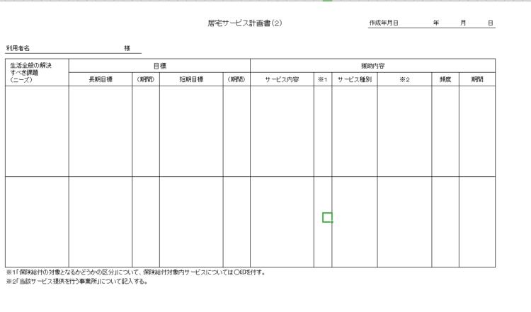 居宅サービス計画(2)