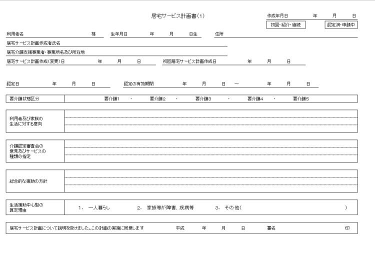 居宅サービス計画(1)