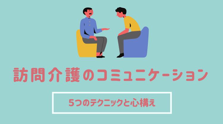 訪問介護のコミュニケーション