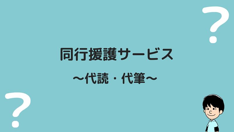 同行援護 代読代筆